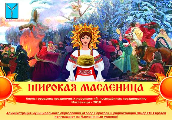 Анонс городских праздничных мероприятий, посвященных празднованию Масленицы - 2018